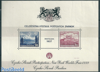 World exposition NY, Private overprint s/s